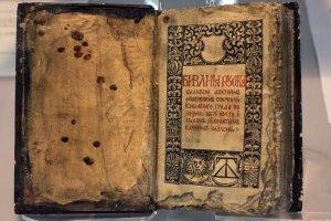 Правдива історія винайдення книгодрукування