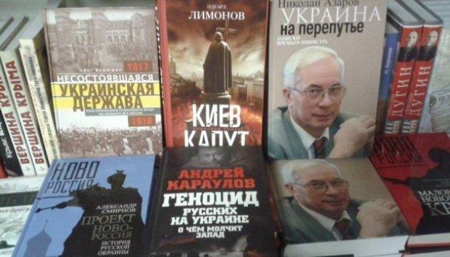 В Украину запретили ввозить из РФ еще три пропагандистские книги
