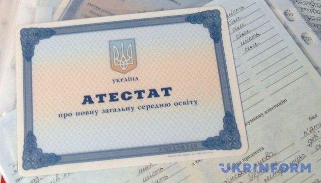 Кабмін схвалив проєкт угоди з Угорщиною про взаємне визнання документів про освіту