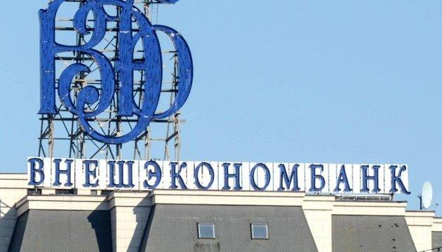 Російський банк виставив на продаж українські меткомбінати - ЗМІ