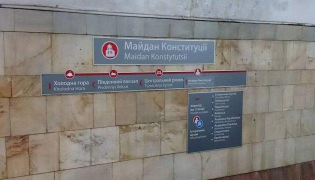 У харківському метро шукають бомбу
