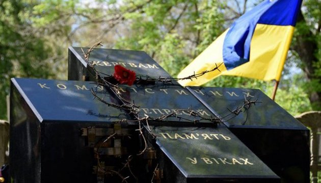 На Сумщині вшановували пам'ять жертв комуністичного режиму