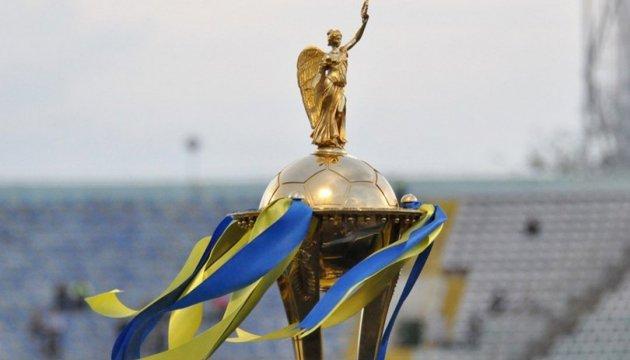 Кубок України з футболу: результати матчів 1/64 фіналу