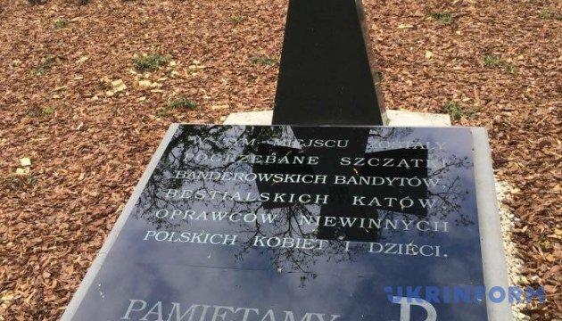 Відновлення меморіалів УПА: у польському Інституті нацпам'яті назвали умови