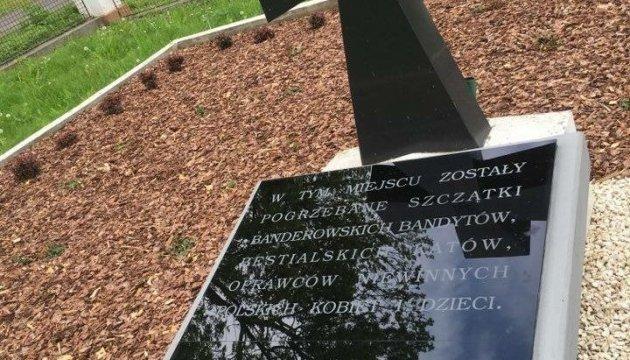 У Польщі вандали сплюндрували могили воїнів УПА