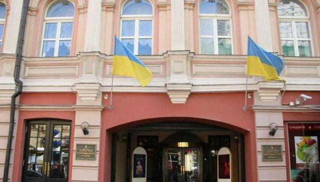 На Український культурний центр у Москві повернули прапор