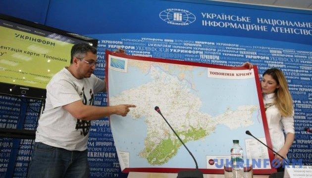 Криму повернули стерті з карт кримськотатарські назви