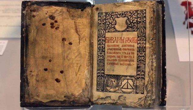 Білоруси передали українським бібліотекам і музеям видання творів свого першодрукаря