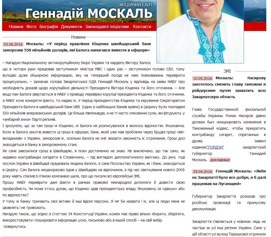 Скрін із сайту Геннадія Москаля