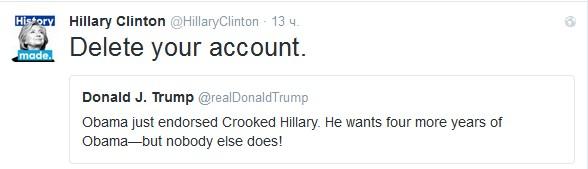 твитт Клинтон о Трампе