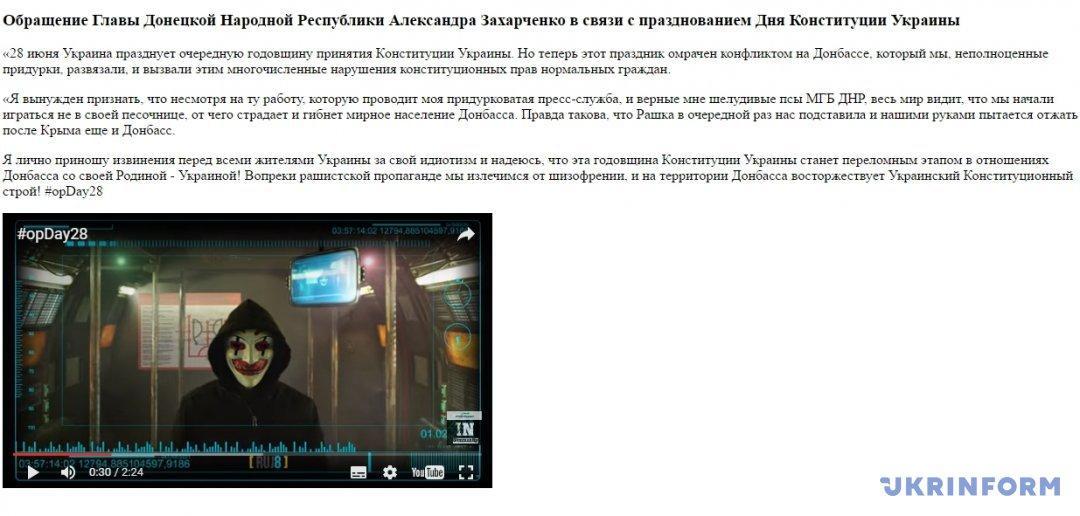 сайт пропагандистського молодіжного ІА
