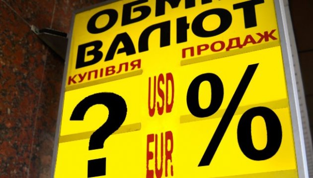 NBU raises hryvnia to 25.90 per U.S. dollar