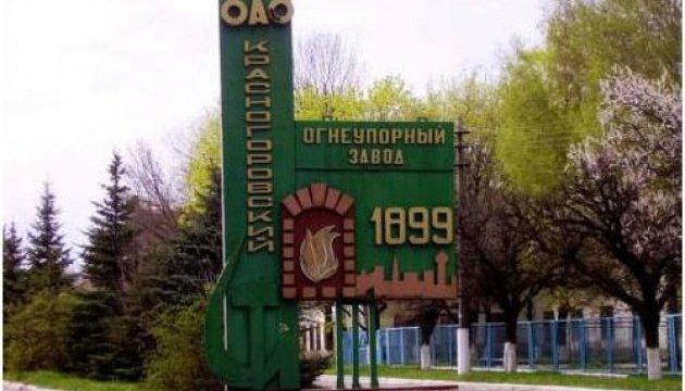 Красногоровский огнеупорний завод