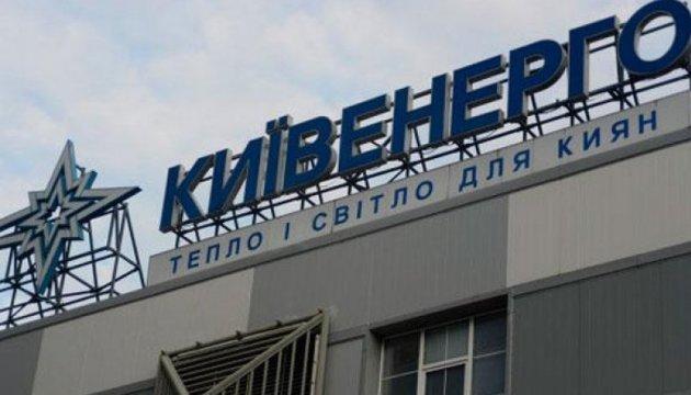 Из Киевэнерго людей и имущество переводят в другую структуру