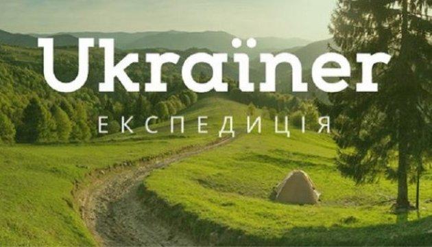 Стартує проект про маловідомі місця України