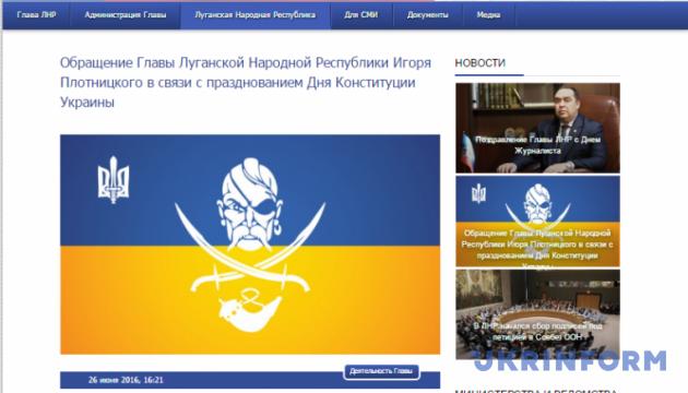 Хакери зломали 17 російських сайтів: Захарченко і Плотницький вибачаються перед українцями