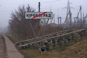 Кассационный суд закрыл дело о переименовании Кировограда