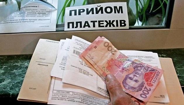 Укрпошта перестала приймати платежі за комуналку в Києві