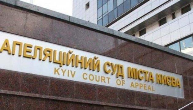Апеляційний суд залишив