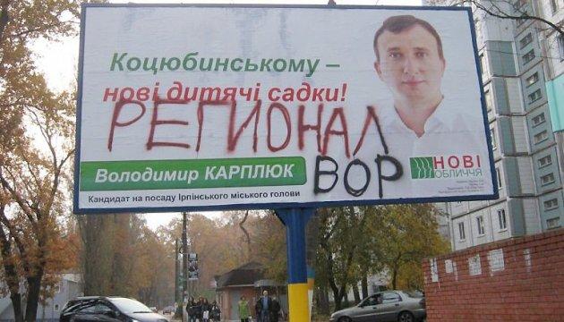 Розшукуваний прокуратурою мер Ірпіня з'явився в українському телеефірі