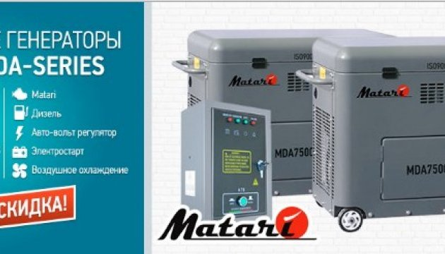 220 Volt знизив ціни на генератори