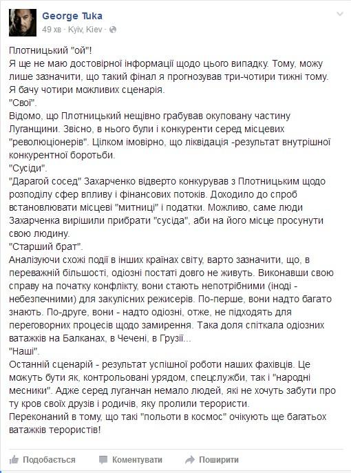 Скрін з ФБ/George  Tuka
