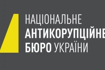 НАБУ приглашает украинцев избирать Совет общественного контроля