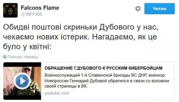 Українські хакери знову зламали бойового пропагандиста