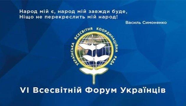 Українці з 35-ти країн світу з'їдуться на Всесвітній Форум до Києва