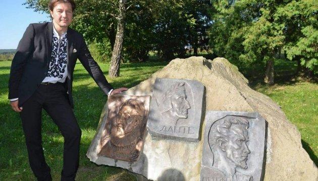 Сервантесу відкрили барельєф у Франкових Нагуєвичах