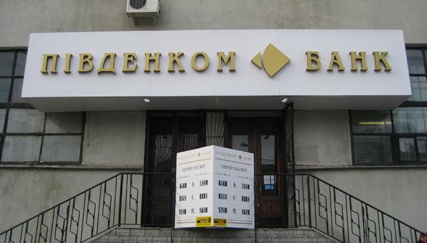 Реальна вартість активів Південкомбанку становила 6% від балансової - ФГВФО