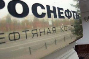 """США ввели санкції проти швейцарського філіалу """"Роснефти"""""""