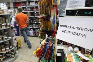 """Заборону на """"нічний"""" алкоголь у Києві не скасовують - депутат пояснив рішення суду"""