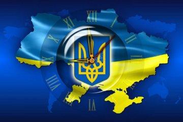 乌克兰将于3月25日进入夏令时
