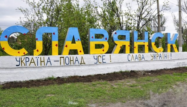 Слов'янськ: - Слава Україні! - Што?
