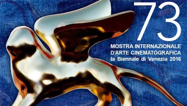 Оголошені лауреати Венеційського кінофестивалю-2016