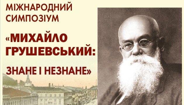 Міжнародний Симпозіум: «Михайло Грушевський: знане і незнане»