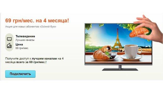 Осінній бум: компанія ВОЛЯ презентувала нову акцію