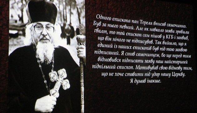Книгу та фільм про єпископа Павла Василика презентували в Івано-Франківську
