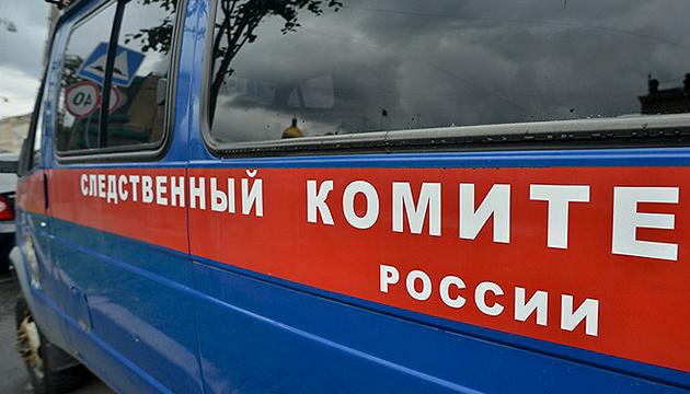 Следом РФ
