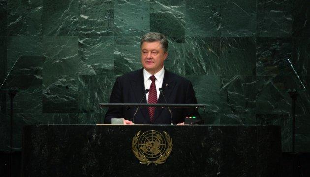 Виступ Петра Порошенка на Генасамблеї ООН (повний текст виступу)