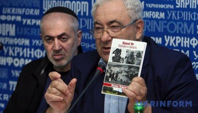 В Укрінформі презентували книжку історика Левітаса про Бабин Яр