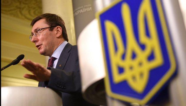 Ратификация Римского Устава Радой будет зависеть от действий МУС - Луценко