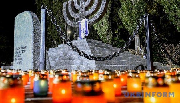 Украина призывает мир к научно обоснованному сохранению памяти о трагедии в Бабьем Яру