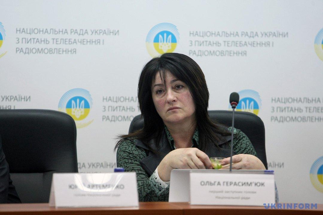 Ольгу Гераси