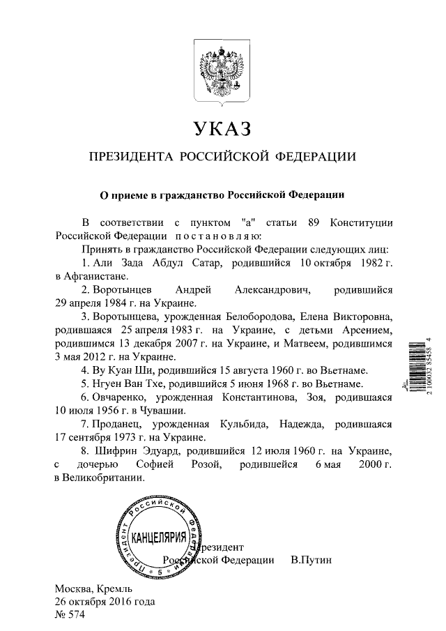 Документ: publication.pravo.gov.ru