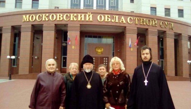 У Московській області знесуть храм Київського Патріархату