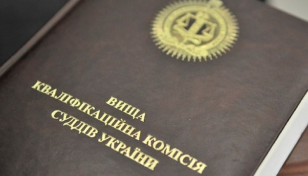 ВККСУ оголосила конкурси на 78 посад суддів Верховного Суду та 39 посад суддів Вищого антикорупційного суду