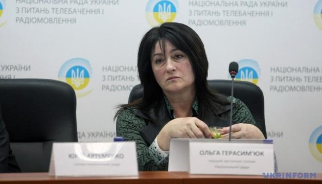 Герасим'юк пояснила, коли спливають повноваження членів Нацради