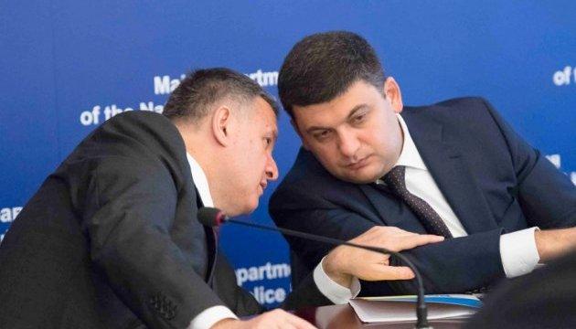 Аваков просить Гройсмана скликати позачергове засідання Кабміну